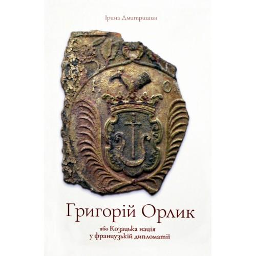 Григорій Орлик або Козацька нація у французькій дипломатії