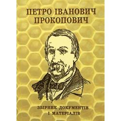 Петро Іванович Прокопович (збірник документів і матеріалів)
