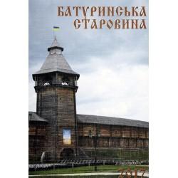 Батуринська старовина (збірник наукових праць). Випуск 6 (10)