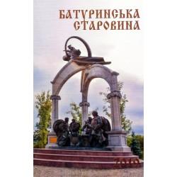 Батуринська старовина (збірник наукових праць). Випуск 7 (11)