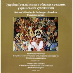 Україна Гетьманська в образах сучасних українських художників